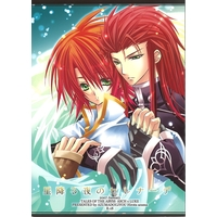 [Boys Love (Yaoi) : R18] Doujinshi - Tales of the Abyss / Asch x Luke fon Fabre (星降る夜のセレナーデ) / Azuma Doujou