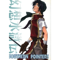 Doujinshi - Suikoden / All Characters (SOUTHERN POINTERS) / E.W.S