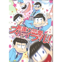 Doujinshi - Osomatsu-san / All Characters (無重力恋愛スパァイラァル) / COME