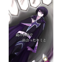 Doujinshi - Tales of Destiny / Kongwai Tao & Slightly (鏡の世界で出会ったキミと) / rin-2wing