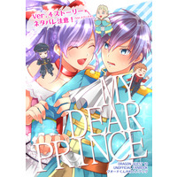 Doujinshi - Dragon Quest (MY DEAR PRINCE) / MYK