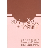 Doujinshi - TIGER & BUNNY / Barnaby x Kotetsu (しあわせバニーの幸福論) / 8000