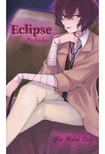 [Boys Love (Yaoi) : R18] Doujinshi - Novel - Bungou Stray Dogs / Dazai Osamu x Nakahara Chuuya (Eclipse Prelude) / Obsession