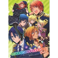 Doujinshi - Anthology - UtaPri / All Characters (Love Song Lesson♪Debut) / cheerio