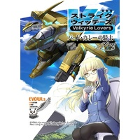 Doujinshi - Novel - Strike Witches / Lynette Bishop & Perrine (パ・ド・カレーの騎士 After) / EVOWLs