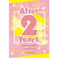 [NL:R18] Doujinshi - Novel - Gintama / Sakata Gintoki x Shimura Tae (After 2 years.) / ソメイヨシノ
