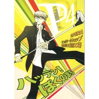 Doujinshi - Anthology - Persona3 / All Characters (Persona) (ハッテン!ぼくのまち) / 合同誌&同人アンソロジー
