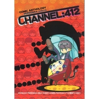 Doujinshi - Anthology - Persona3 / All Characters (Persona) (CHANNEL:412) / 合同誌&同人アンソロジー