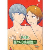 [Boys Love (Yaoi) : R18] Doujinshi - Anthology - Persona3 / Yosuke x Yu (P4A 夏の花鳴新婚本) / チャンネルキング(CHANNEL KING)/稲羽米店