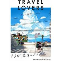Boys Love (Yaoi) Comics - Original (○)TRAVEL LOVERS / ひのた) / mucco & ハシスミオ & 束井めつ & Sakurai Taiki & Ryotaro