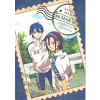 Doujinshi - Anthology - Yowamushi Pedal / Manami x Toudou (From the mountaintop with love 山頂より愛を込めて) / PiPiPi