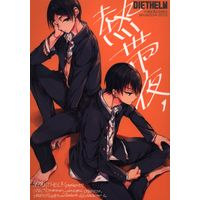 Doujinshi - Haikyuu!! / All Characters (熱帯夜) / DIETHELM