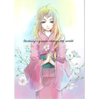 Doujinshi - Macross Frontier / Sheryl Nome (Nothing's gonna change my world) / ELEPHAN
