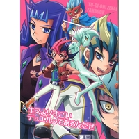 Doujinshi - Yu-Gi-Oh! ZEXAL / All Characters (Yu-Gi-Oh!) (キスよりすごいデュエルってあるんだぜ) / HEATWAVE