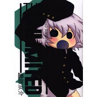 Doujinshi - The Unlimited / Hyoubu Kyousuke & All Characters (THE UNILIMITED丘部京介) / あめつちのうた/棘に毒