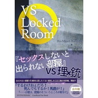 Doujinshi - Novel - Hypnosismic / Rio x Jyuto (VS Locked Room) / エビウサギ