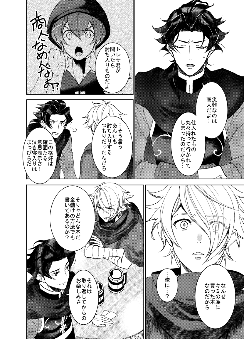 Doujinshi - OCTOPATH TRAVELER (輝く三千世界) / Danchi Pet Kinshirei