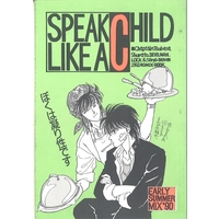 Doujinshi - SPEAK LIKE A CHILD EARLY SUMMER MIX'90 / S.S.散回族
