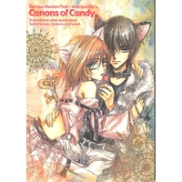 Doujinshi - Canons of Candy / S.S.散回族