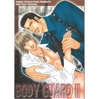 [Boys Love (Yaoi) : R18] Doujinshi - BODY GUARD II / ZOMBIE PRODUCTIONS(焔のこじかちゃんクラブ)