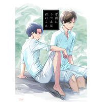 [Boys Love (Yaoi) : R18] Doujinshi - Manga&Novel - Anthology - Shingeki no Kyojin / Levi x Eren (水面にうつるは君のこえ) / Note; , 彩都里