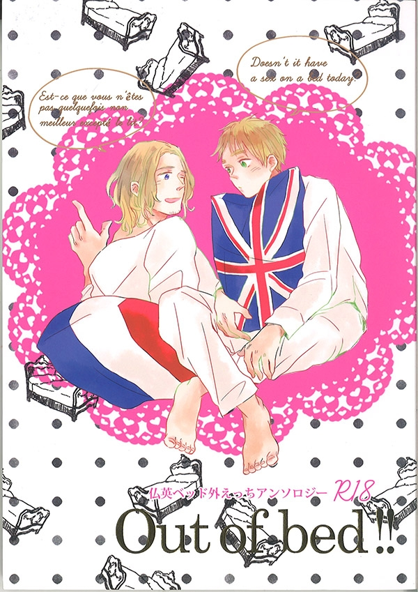 [Boys Love (Yaoi) : R18] Doujinshi - Anthology - Hetalia / France x United Kingdom (Out of bed!!) / PARADE 他