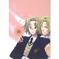 Doujinshi - Novel - Hetalia / America x United Kingdom & France x Canada (恋におちたら) / M3、シュレディンガーの猫、その他
