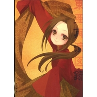 Doujinshi - Hetalia / China (Wang Yao) (東亜再演図録) / Give