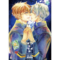 [Boys Love (Yaoi) : R18] Doujinshi - Legend of the Galactic Heroes / Alex Cazellnu x Yang Wen-li (マンドライト) / 眼鏡と紅茶