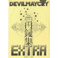 Doujinshi - Omnibus - Devil May Cry / Dante  x Vergil (再録集EXTRA) / フォルゴーレ