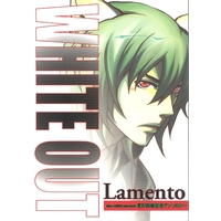 Doujinshi - Anthology - Togainu no Chi / Akira (WHITE OUT 宴2 開催記念アンソロジー) / Ahiru Taichou