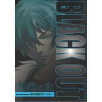 Doujinshi - Anthology - Togainu no Chi / Akira (BLACK OUT) / 合同誌&同人アンソロジー