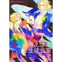 Doujinshi - Novel - Anthology - Hetalia / France x United Kingdom (答えは、生徒会室で) / Kare made 34km