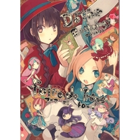 Doujinshi - Pop'n Music / All Characters (Dormir anthology foire do thone) / petica
