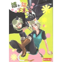 [Boys Love (Yaoi) : R18] Doujinshi - Lamento / All Characters (酒と猫と下剋上) / 負狗組