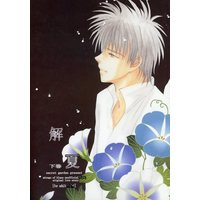 [Boys Love (Yaoi) : R18] Doujinshi - Novel - Mirage of Blaze / Naoe Nobutsuna x Ougi Takaya (解夏 下巻) / SECRET GARDEN