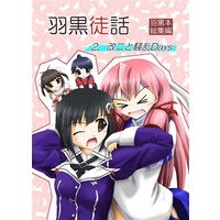Doujinshi - Omnibus - Compilation - Kantai Collection (羽黒徒話 2.改二と騒乱Days) / cag