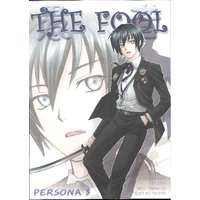 Doujinshi - Persona3 / Protagonist (Persona 3) (THE FOOL) / 陵亭&大阪のおばちゃん