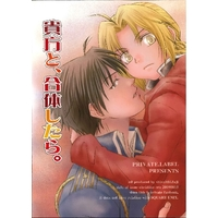 Doujinshi - Fullmetal Alchemist / Roy Mustang x Edward Elric (貴方と、合体したら。) / Private Label