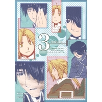 Doujinshi - Fullmetal Alchemist / Roy Mustang x Edward Elric (3~THREE~) / Private Label