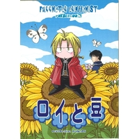 Doujinshi - Fullmetal Alchemist / Roy Mustang x Edward Elric (ロイと豆) / Private Label