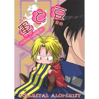 Doujinshi - Fullmetal Alchemist / Roy Mustang x Edward Elric (軍と豆) / Private Label