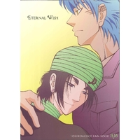 [Boys Love (Yaoi) : R18] Doujinshi - Toriko / Toriko x Koko (ETERNAL WISH) / LOVE KINGDOM