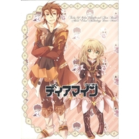 Doujinshi - Anthology - Tales of Xillia / Alvin x Elise (ディアマイン) / nano