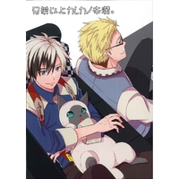 Doujinshi - Tales of Xillia2 / Julius & Ludger (兄弟以上カレカノ未満) / Danchi Pet Kinshirei