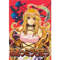 Doujinshi - Tales of Xillia / All Characters & Milla (ああっミラさまっ) / Over the moon