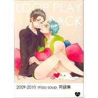 [Boys Love (Yaoi) : R18] Doujinshi - Toriko / Toriko x Koko (LOOP PLAY BACK) / miso soup