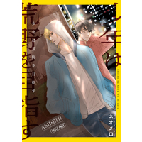 [Boys Love (Yaoi) : R18] Doujinshi - Novel - BANANA FISH / Ash x Eiji (少年は荒野を目指す) / ネオメロ