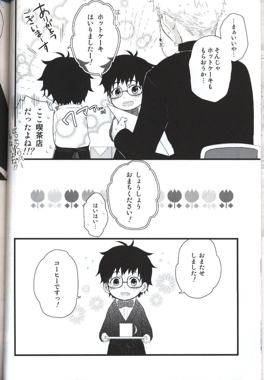 Doujinshi - Anthology - Blue Exorcist / All Characters (喫茶奥村 *アンソロジー)