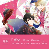 Doujinshi - Illustration book - Yumeiro Cast (夢祭 -Dream Carnival-) / sleepingcookie